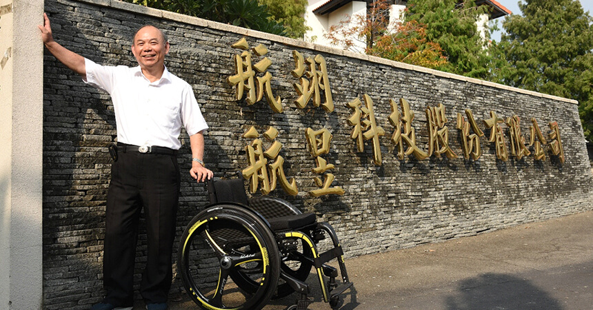從碳纖維自行車零件到輪椅 航翊科技成功布局全球市場的秘訣